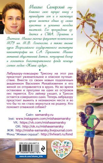Остров везения Михаил Самарский