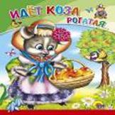 Дс. Идет Коза Рогатая