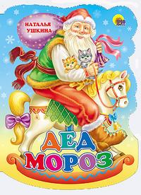 Вырубка А4. Дед Мороз Ушкина Н.