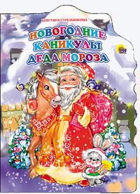 Вырубка А4. Новогодние Каникулы Деда Мороза Стрельникова К.