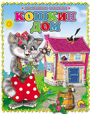 Маленькая Книжка. Кошкин Дом