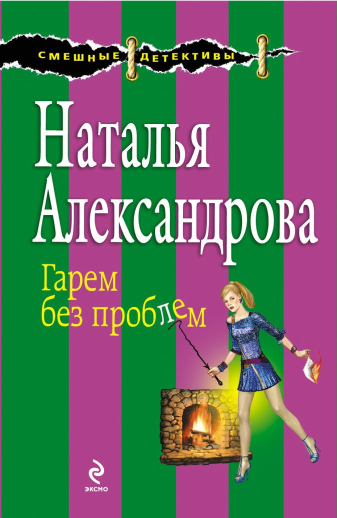 Александрова Н.Н. - Гарем без проблем обложка книги