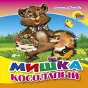 Мал.Мишка Косолапый (Ежик)