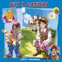 Кн-Панорама:Кот В Сапогах