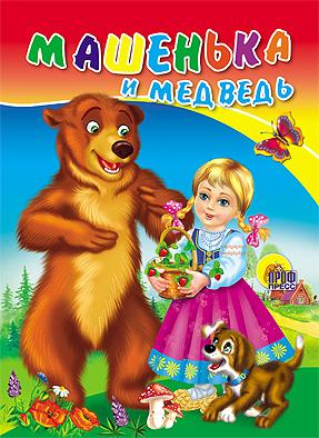 Картонка. Машенька И Медведь (С Собакой)