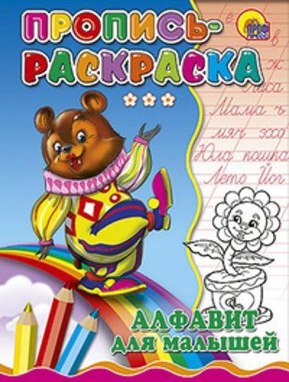 Пропись-Раскраска. Алфавит Для Малышей (Медведь) - фото 1