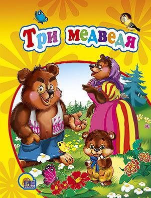 Мал.Три Медведя (Желтая)