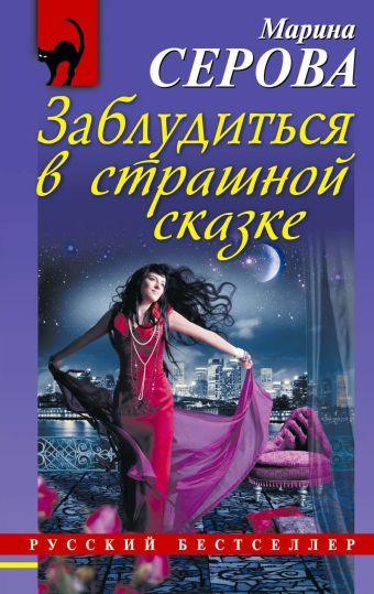 Заблудиться в страшной сказке Марина Серова