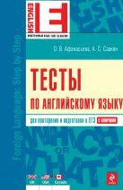 Афанасьева О.В., Саакян А.С. - Тесты по английскому языку' обложка книги