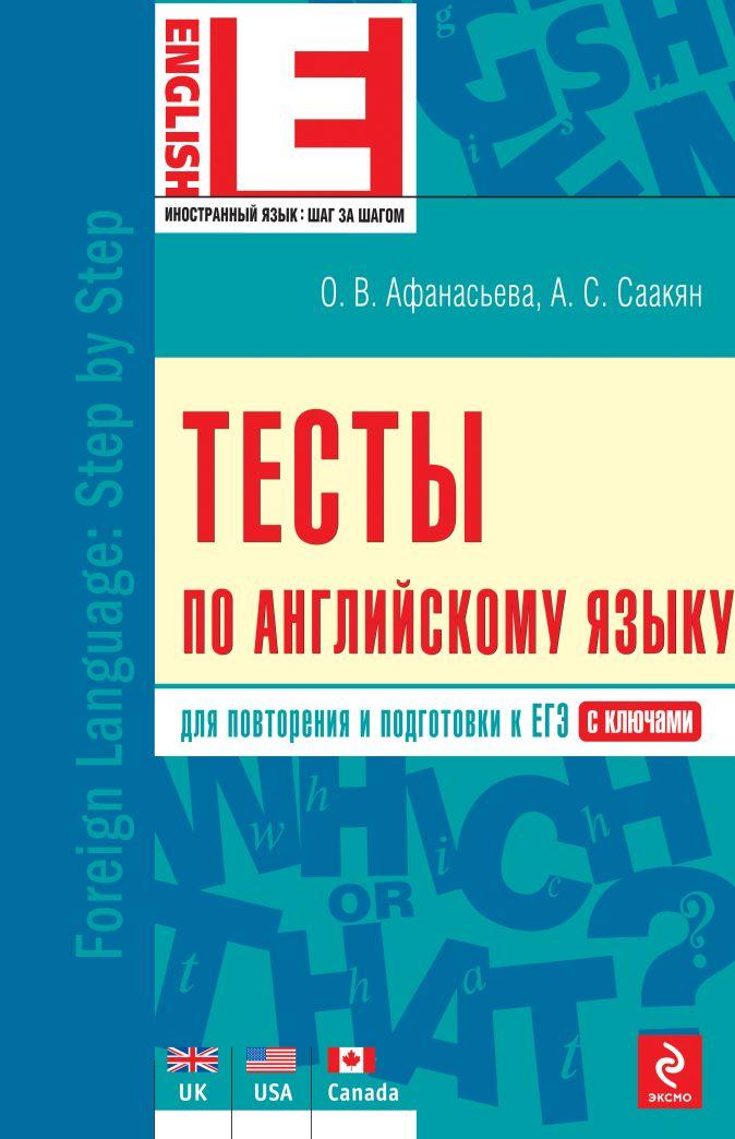 Афанасьева О.В., Саакян А.С. - Тесты по английскому языку обложка книги