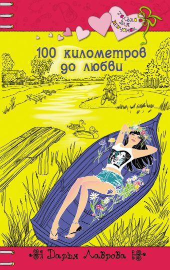 100 километров до любви Лаврова Д.