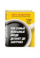 Вандеркам Л. - Что самые успешные люди делают до завтрака. Как изменить к лучшему свое утро... и жизнь' обложка книги