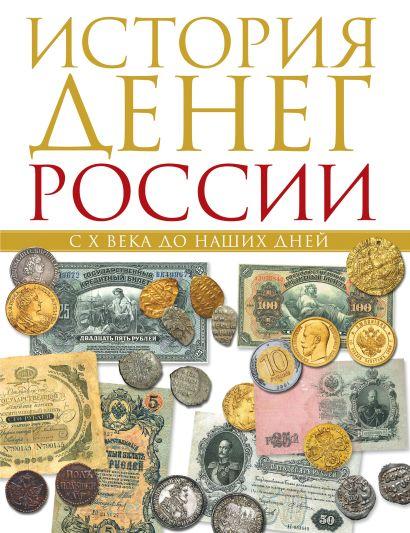 История денег России с X века до наших дней - фото 1