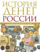 Тульев В. - История денег России с X века до наших дней' обложка книги