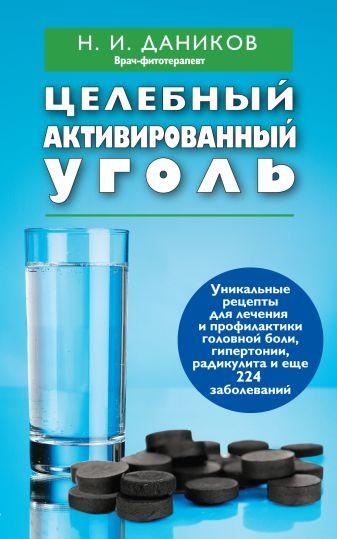 Даников Н.И. - Целебный активированный уголь обложка книги