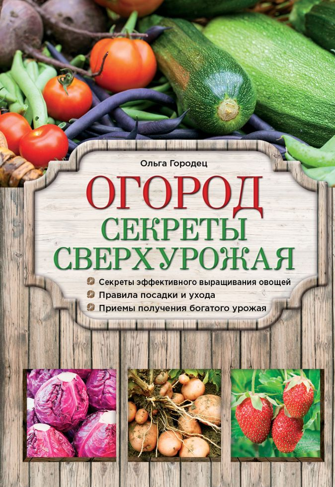 Ольга Городец - Огород. Секреты сверхурожая обложка книги