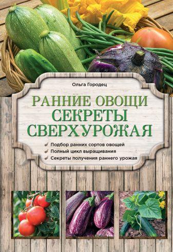 Ольга Городец - Ранние овощи. Секреты сверхурожая обложка книги