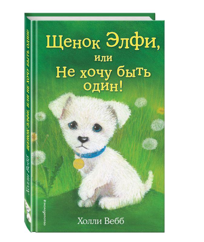 Холли Вебб - Щенок Элфи, или Не хочу быть один! (выпуск 6) обложка книги