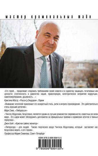 Субъект власти Абдуллаев Ч.А.