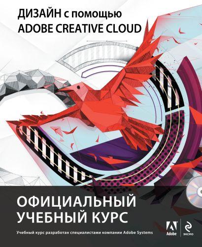 Дизайн с помощью Adobe Creative Cloud. Официальный учебный курс (+DVD) - фото 1