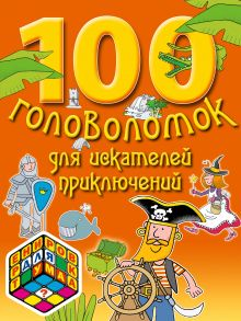 7+ 100 головоломок для искателей приключений