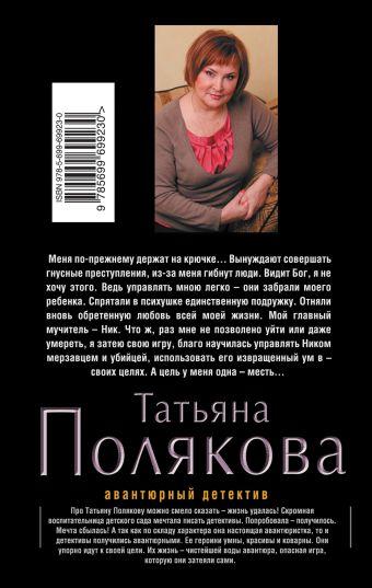 Та, что правит балом Полякова Т.В.