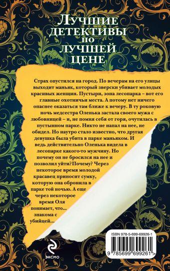 Список нежных жертв Соболева Л.П.
