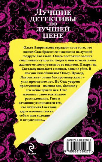 Мода на чужих мужей Романова Г.В.