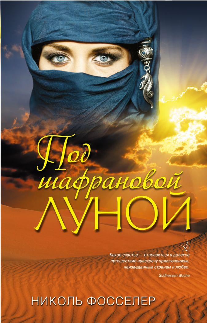 Фосселер Н. - Под шафрановой луной обложка книги