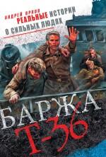 Баржа Т-36. Пятьдесят дней смертельного дрейфа Орлов А.Ю.