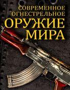 Волков В. - Современное огнестрельное оружие мира' обложка книги