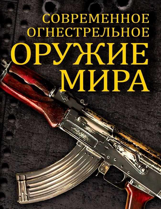 Волков В. - Современное огнестрельное оружие мира обложка книги