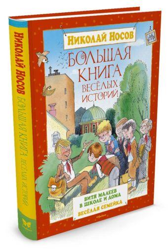 Большая книга веселых историй. Носов Н. Носов Н.
