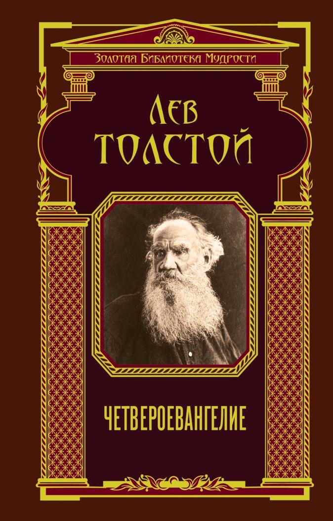 Толстой Л.Н. - Четвероевангелие (ЗБМ) обложка книги