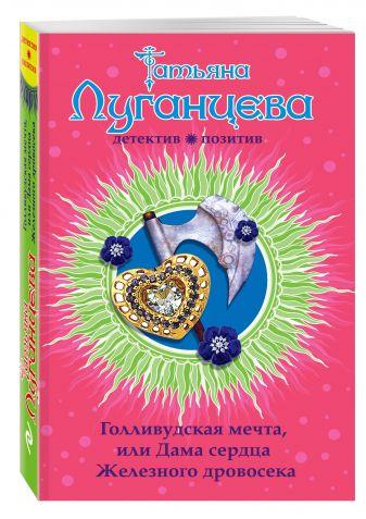 Татьяна Луганцева - Голливудская мечта, или Дама сердца Железного дровосека обложка книги