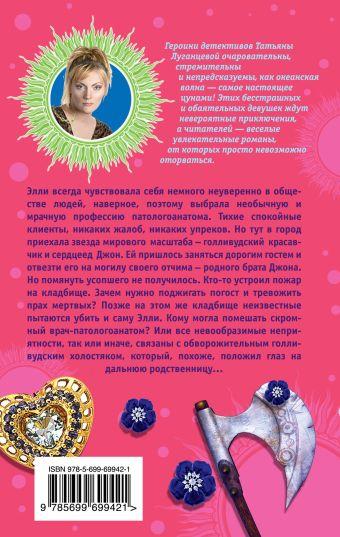 Голливудская мечта, или Дама сердца Железного дровосека Татьяна Луганцева