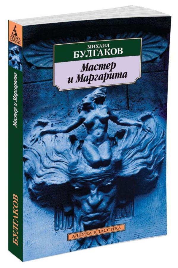 Мастер и Маргарита: роман. Булгаков М.А. Булгаков М.А.