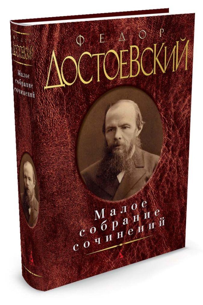 Достоевский Ф. - Малое собрание сочинений. Достоевский Ф. обложка книги