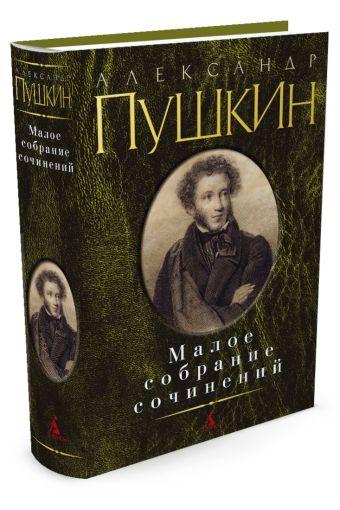 Малое собрание сочинений / Пушкин А.. Пушкин А.С. Пушкин А.С.
