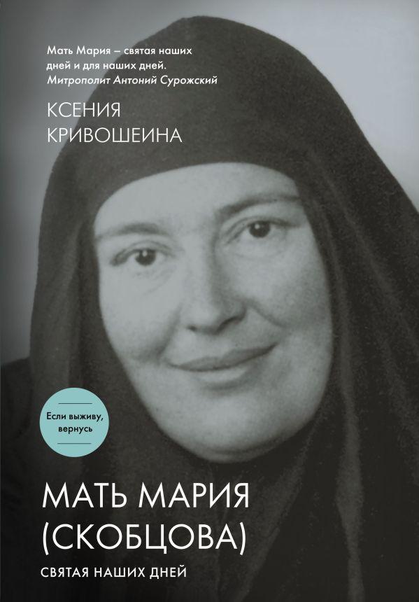 Кривошеина Ксения Игоревна Мать Мария (Скобцова). Святая наших дней