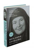 Кривошеина К.И. - Мать Мария (Скобцова). Святая наших дней' обложка книги