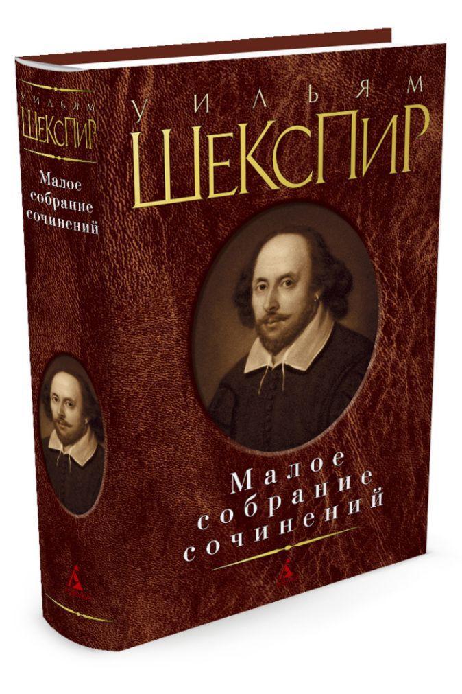 Малое собрание сочинений. Шекспир У. Шекспир У.