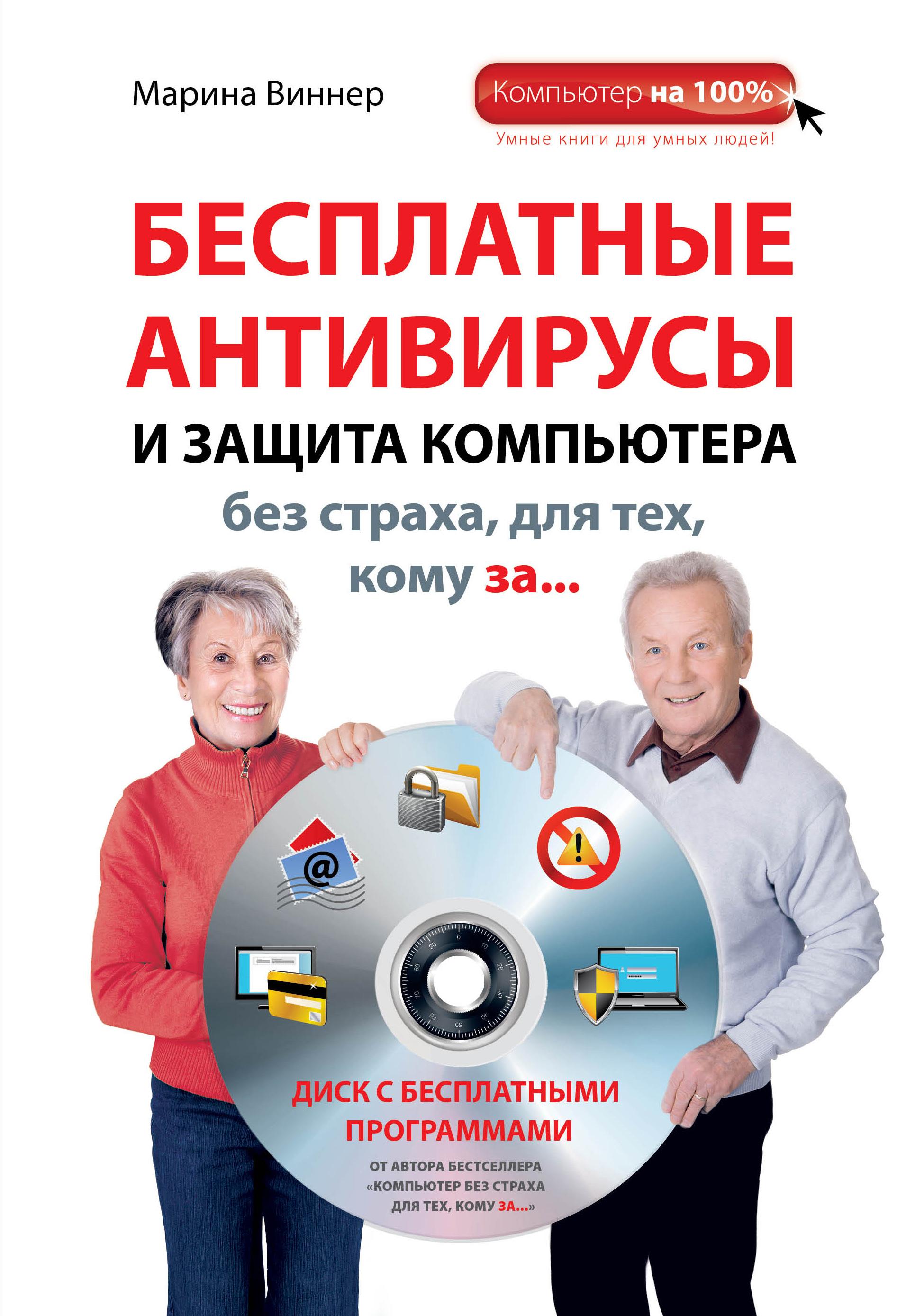 Бесплатные антивирусы и защита компьютера без страха для тех, кому за... (+DVD), Виннер М., ISBN 9785699699445, Издательство Эксмо ООО, 2014, Компьютер на 100% (обложка) , 978-5-6996-9944-5, 978-5-699-69944-5, 978-5-69-969944-5 - купить со скидкой