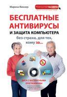 Бесплатные антивирусы и защита компьютера без страха для тех, кому за... (+DVD)