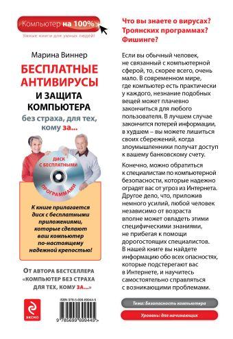 Бесплатные антивирусы и защита компьютера без страха для тех, кому за... (+DVD) Марина Виннер