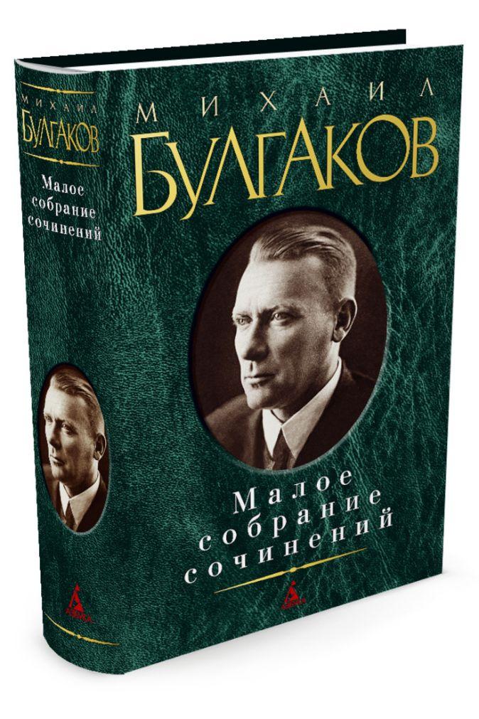 Булгаков М. - Малое собрание сочинений. Булгаков М. обложка книги