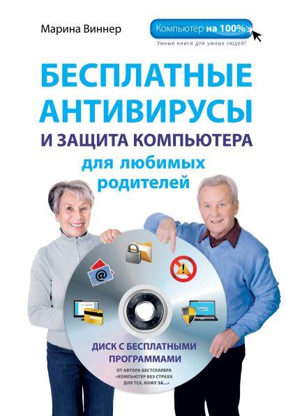 Бесплатные антивирусы и защита компьютера для любимых родителей (+DVD) - фото 1