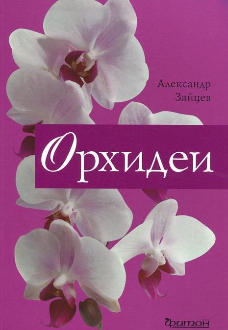 Орхидеи Зайцев А.М.