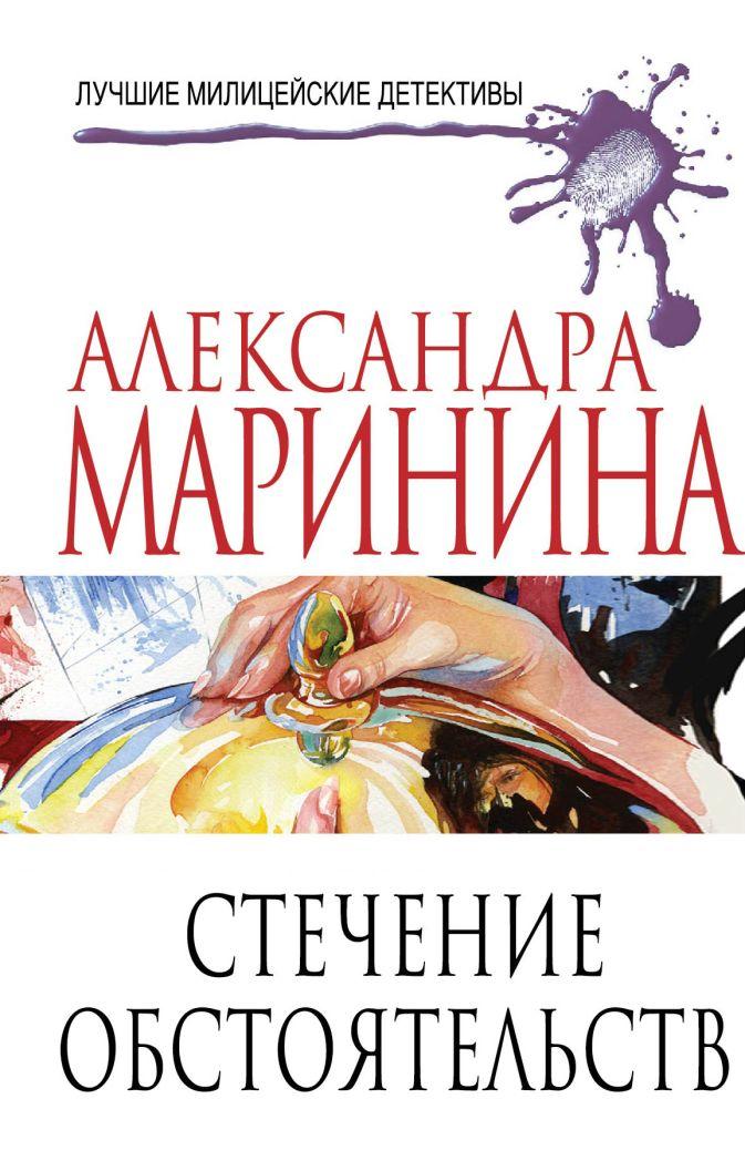 Маринина А. - Стечение обстоятельств обложка книги