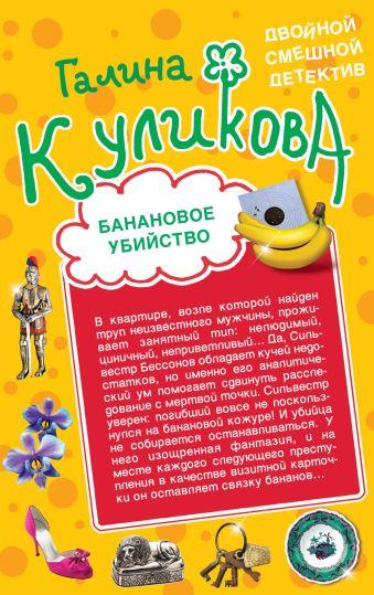 Банановое убийство. Клубничное убийство Куликова Г.М.